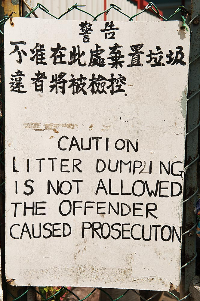 A classically offbeat (and comically revised) sign, in HK's quest to keep things clean